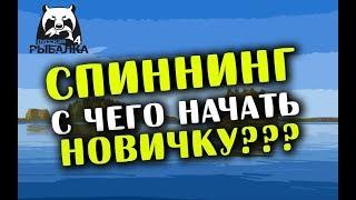 РОСІЙСЬКА РИБАЛКА 4. Спінінг. Початок почав :) Що вибрати і як ловити?