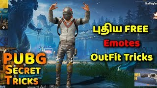 PUBG FREE Outfit & Emotes Secret Tricks in Tamil -  புதிய outfit & Emotes pubg Tricks