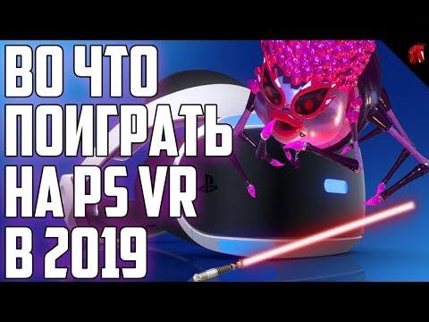 ЛУЧШИЕ ИГРЫ ДЛЯ PS VR В 2019 ГОДУ