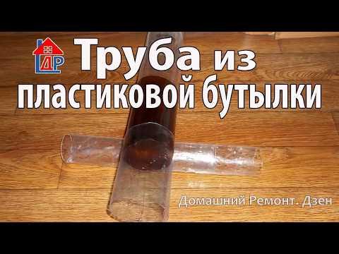 Труба из пластиковых (пэт) бутылок