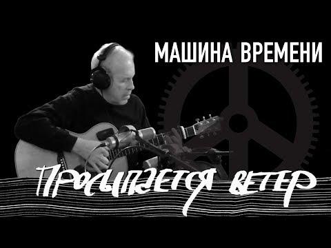 Машина Времени - Просыпается ветер