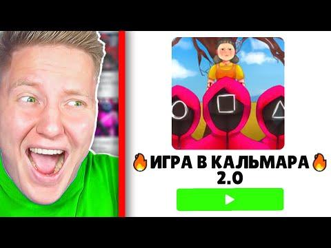 ИГРА В КАЛЬМАРА 2