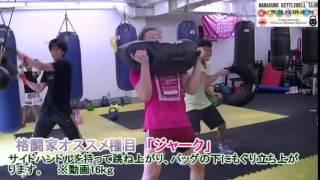 ブルガリアンサンドバッグメニュー10種・川尻達也実践・黒船ケトルベル thumbnail