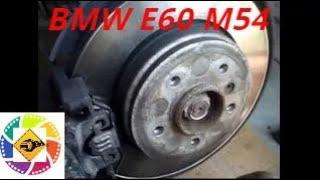 Замена передних колодок и тормозных дисков BMW E60 M54 2.5l