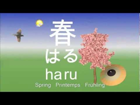 Learn Japanese Vocabulary : Weather & Seasons