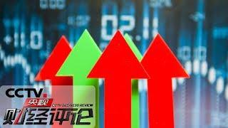 《央视财经评论》 20190806 贸易摩擦加剧 金融市场影响几何?| CCTV财经