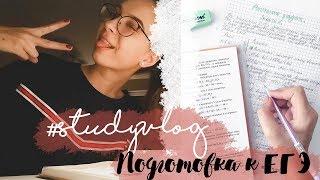 Подготовка к ЕГЭ||#StudyVlog