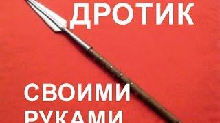дмитрий Саломатин ОРУЖИЕ СВОИМИ РУКАМИ   ДРОТИК ДЛЯ ОХОТЫ