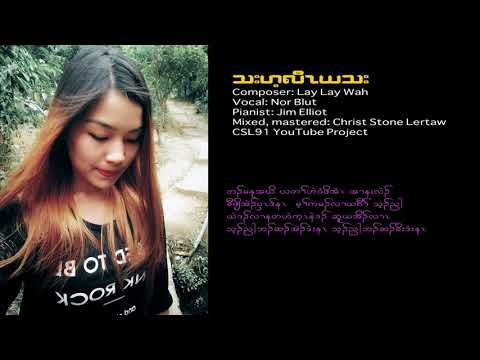 Karen new song Tha Hay Law Yer Tha Nor Blut [AUDIO OFFICIAL}