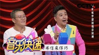 《音乐快递》 20190508 哆来咪梦想团精彩回顾|CCTV少儿