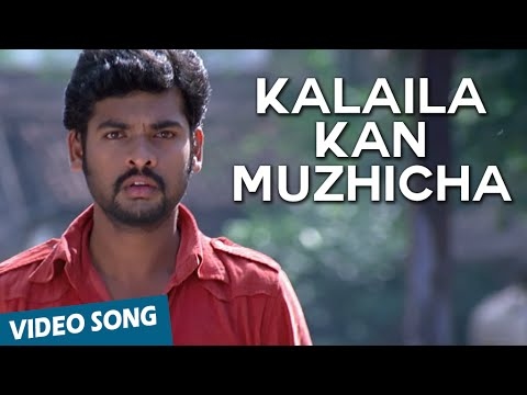 Kalaila Kan Muzhicha Official Video Song | Ethan | Vimal, Sanusha
