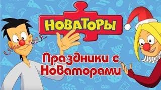Новаторы - Праздники с Новаторами (сборник серий) | Развивающий мультфильм