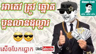 អាតេវ ត្រូវ ឆ្នោត បួនលានដុល្លារ Men are rewarded 4 M USA funny story video