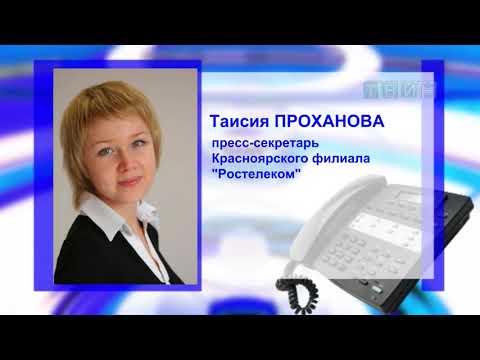 Абоненты Ростелеком, решившие отключить стационарный телефон, столкнулись с проблемой