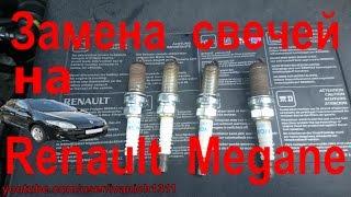Замена свеч зажигания на Рено Меган 3, Renault Megane tce130