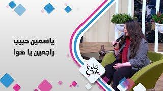 الفنانة الشابة ياسمين حبيب - راجعين يا هوا