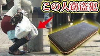 【置き引き】財布を盗む常習犯のおばさんを捕まえた!!