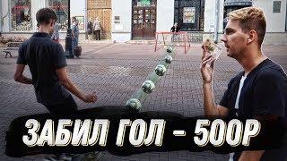 РАЗДАЮ ЛЮДЯМ ДЕНЬГИ ЗА ГОЛЫ    3 ГОЛА - 500 РУБЛЕЙ