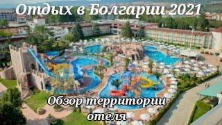 🏝Отель D T Evrika Beach Болгария 2021ОБЗОР территории отеляЕда на обедОчень много людей на пляже