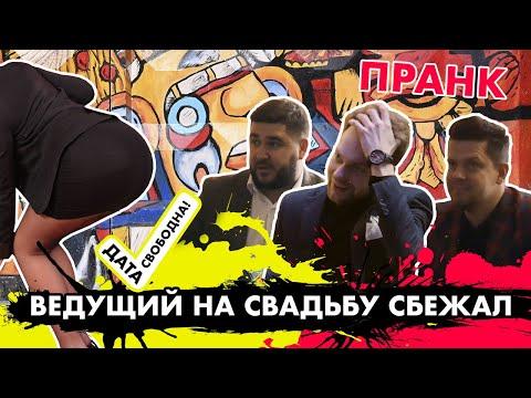 ВЕДУЩИЙ НА СВАДЬБУ СБЕЖАЛ / ПРАНК
