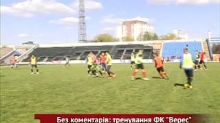 """Без коментарів: тренування ФК """"Верес"""""""