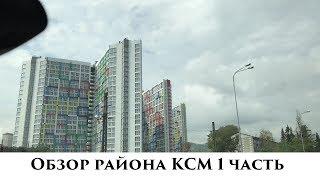 🏢/Обзор района КСМ Сочи/#КакТамВСочи🏙️