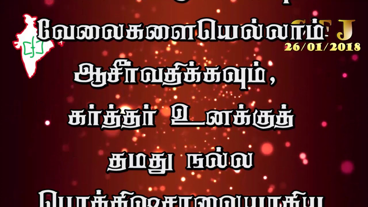 Cfj Today Bible Verses In Tamil26012018 Youtube
