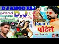 Mantul Ritesh Pandey 2018 Super Hit Song Bewafa Dj Remix