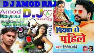 Ritesh pandey 2018 super hit song bewafa DJ remix