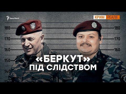 Кримський «Беркут» вбивав