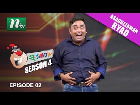 Watch  Asaduzzaman Ryad (আসাদুজ্জামান রিয়াদ) on Ha Show (হা শো) Episode 02 l Season 04 l 2016