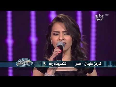 Arab Idol - Ep12 - كارمن سليمان