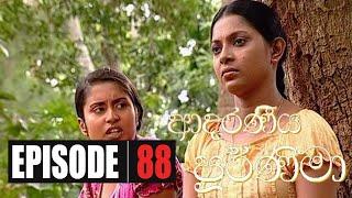 Adaraniya Purnima | Episode 88  (ආදරණීය පූර්ණිමා) Thumbnail