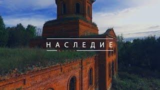 """Тизер фильма """"Наследие"""""""