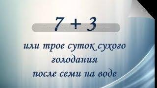 7 + 3 или трое суток сухого голодания после семи на воде