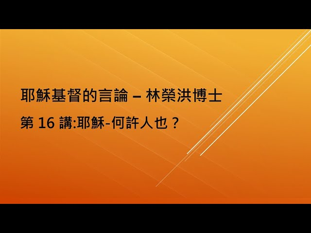 Dr  Lam Jesus Christ 言論 Lesson 16