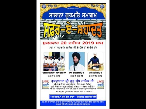 Live-Now-Gurmat-Kirtan-Samagam-From-D-99-East-Of-Kailash-New-Delhi