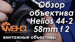 Обзор объектива Helios 44-2 58mm f 2 (гелиос 44-2)