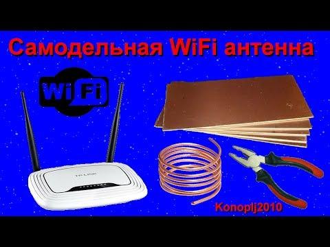 Самодельная WiFi антенна