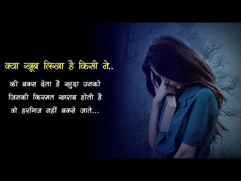Kya Khoob Likha Hai Kisi Ne  Part_2    Zindagi Ka Sach    Latest Video Shayari 2018 [HINDI]