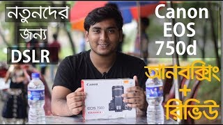 Canon EOS 750d Unboxing & Review Best DSLR Camera + 50 mm prime lens For Beginners 2018 in Bangla