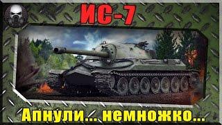 ИС-7 - Апнули... Немножко...  ~World of Tanks ~
