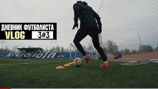 VLOG: Дневник Футболиста 3#3 Тренировка длинной передачи   Удары по воротам   Выезд  