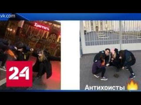 Кощунство ради популярности в Интернете: магнитогорские школьники 'прославились' в соцсетях - Росс…