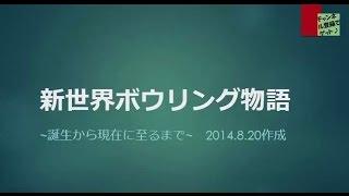 『新世界ボウリング誕生秘話-動画版』※ブログ記事より