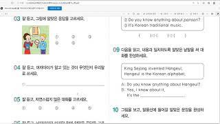 역동초등학교 6학년 영어 No. 21  Lesson 1…