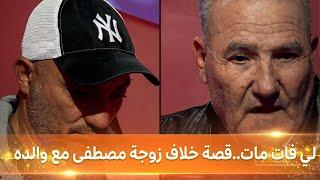 لي فات مات - العدد 13 - قصة خلاف زوجة مصطفى مع والده