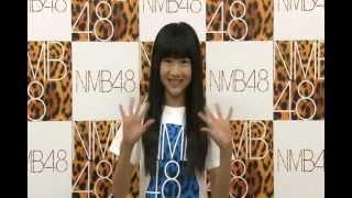 【メッセージ】NMB48 3rdシングル個別握手会 久代梨奈【公式】