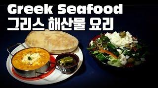 그리스해산물요리-새우 사가나키, 그리스식 오징어튀김, …