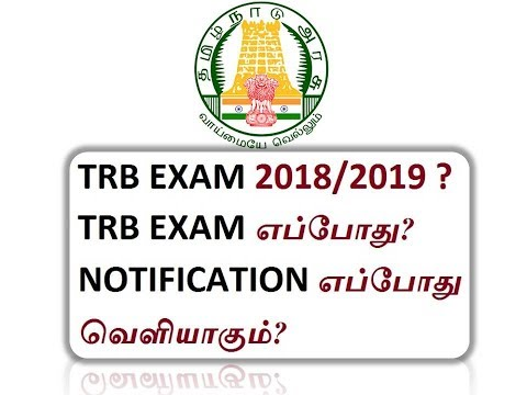 TN TRB EXAM 2019 | LATEST OFFICIAL NEWS |